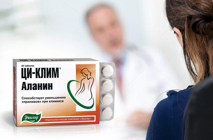 Препарат Ци-Клим Аланини