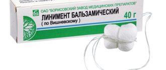 Мазь Вишневского в гинекологии