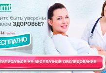 Запись к врачу бесплатно