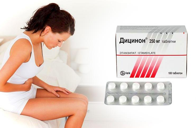 Таблетки кровоостанавливающие при месячных дицинон 15