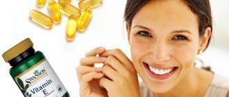 Витамин Е для месячных