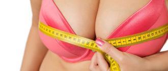 Увеличение груди перед месячными