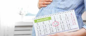 Рассчитать дату родов по последним месячным