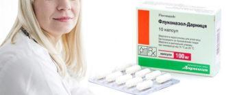 Флуконазол от молочнцы